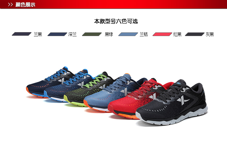 特步 专柜同款 17年新品 男子跑鞋 缓震耐磨潮流简约  男子跑步鞋983119116237-