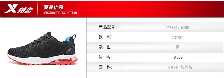 特步 专柜同款 男子春季跑鞋 气垫缓震透气舒适 男子跑步鞋运动鞋983119116255-