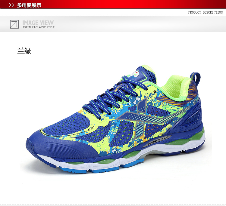特步 专柜同款 男子跑步鞋 17年春季 炫彩男子跑鞋983119116295-