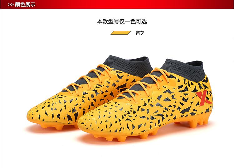 特步 专柜 男子足球鞋 17年新品AG钉专业训练足球鞋男鞋983119180771-