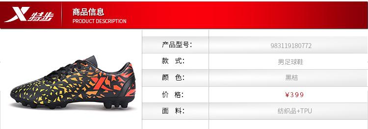 特步 专柜 男子足球鞋 17年新品AG钉人工草地训练足球鞋983119180772-