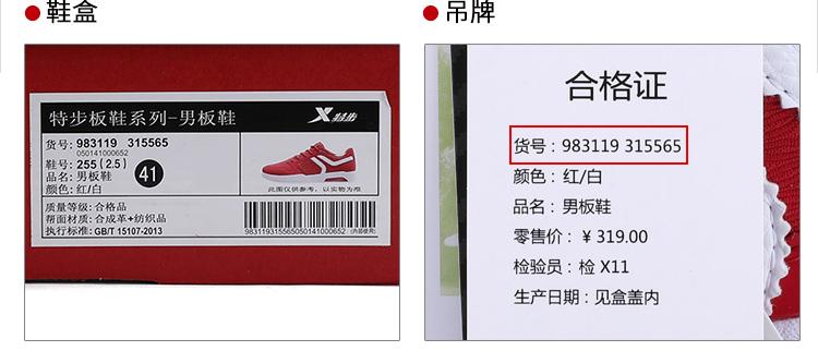 特步 专柜同款 男子春季板鞋 17年新款π鞋 简约百搭板鞋983119315565-
