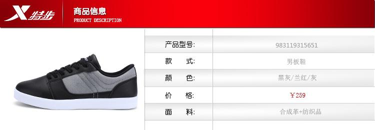 特步 专柜同款 男子春季板鞋 简约潮流 时尚百搭 男子π板鞋983119315651-
