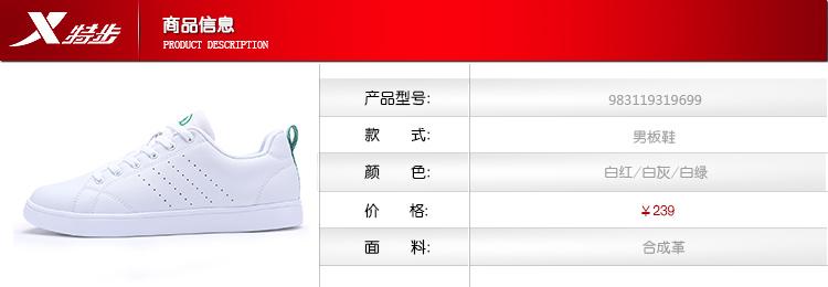 特步 2017新品男款小白鞋 简约时尚百搭男运动鞋983119319699-