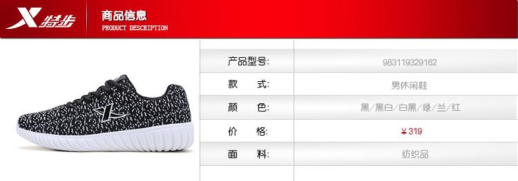 特步 男鞋椰子鞋2017春季新款休闲鞋轻便运动鞋时尚潮流百搭跑步鞋983119329162-