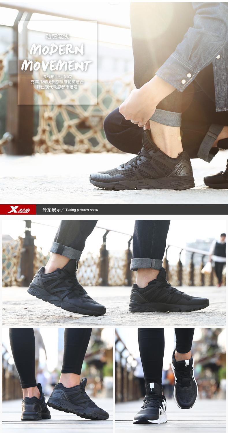 特步 专柜同款 男子休闲鞋 2017年新品都市系列男鞋 潮流男鞋983119392655-