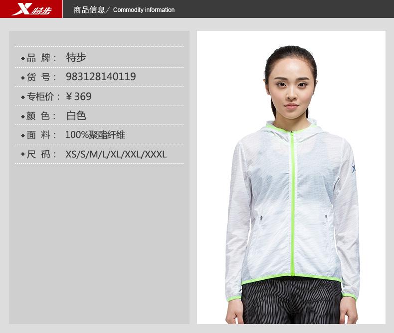 特步 春季女子单风衣 运动风衣2017春季新品 轻薄透气外套跑步健身综训女运动衣983128140119-