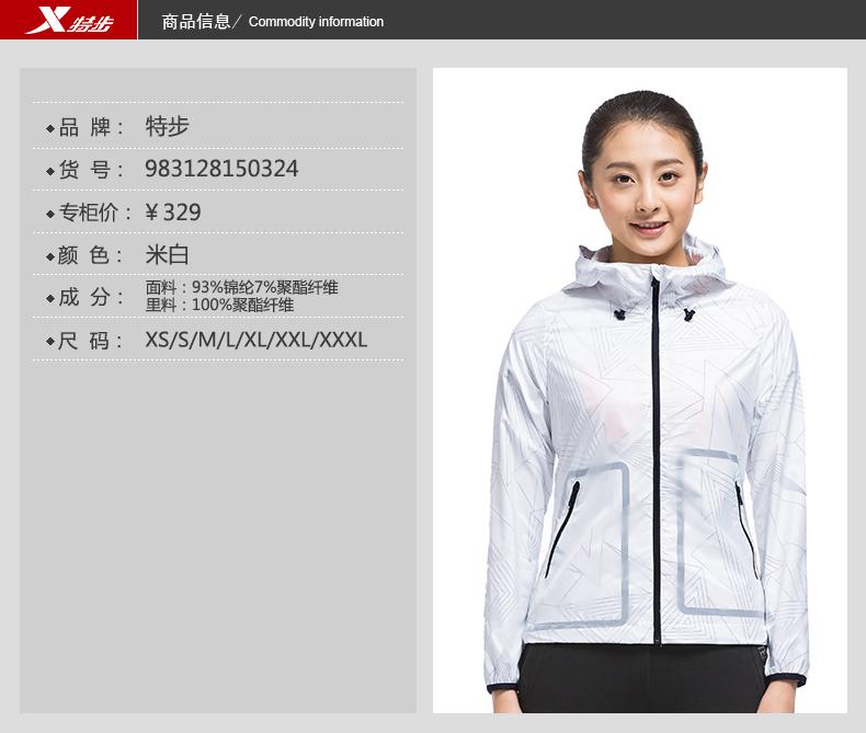 特步 专柜款 女子春季风衣 户外运动双层风衣女983128150324-