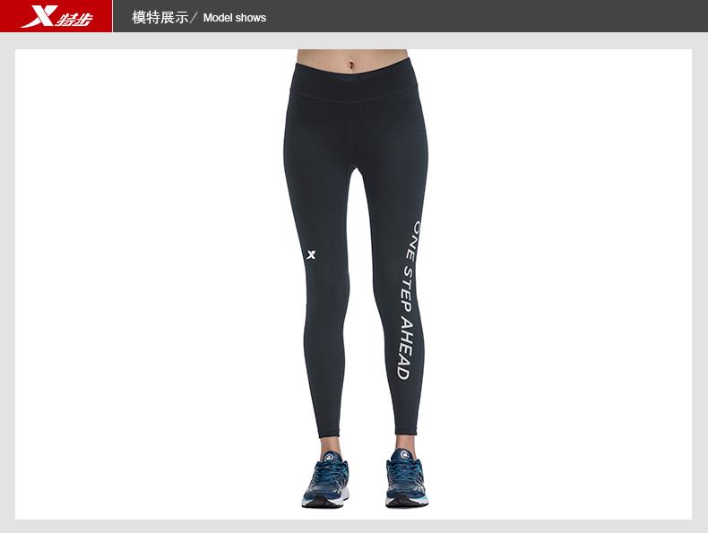 特步 女子紧身跑步裤 2017春季新品耐磨透气弹性训练健身女运动长裤983128580047-