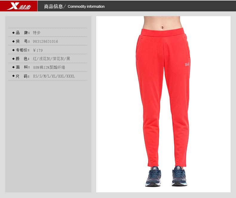 特步 专柜同款 17年女子针织长裤 简约舒适休闲运动长裤983128631016-