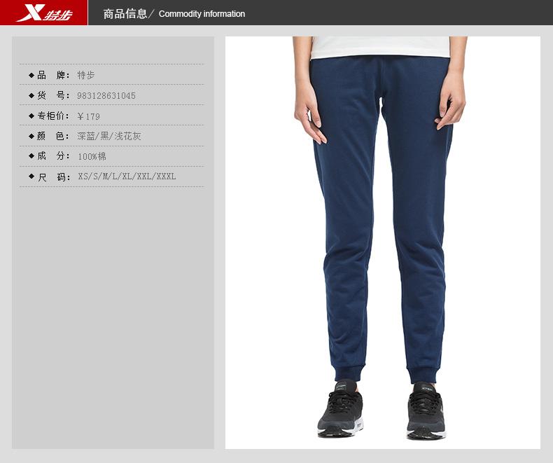 特步 专柜款 女子春季针织长裤 17年新品修身运动长裤983128631045-