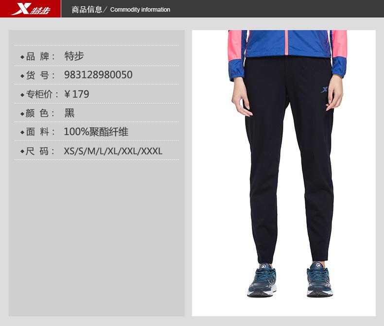 特步 专柜款 女子运动长裤 修身透气运动梭织长裤983128980050-