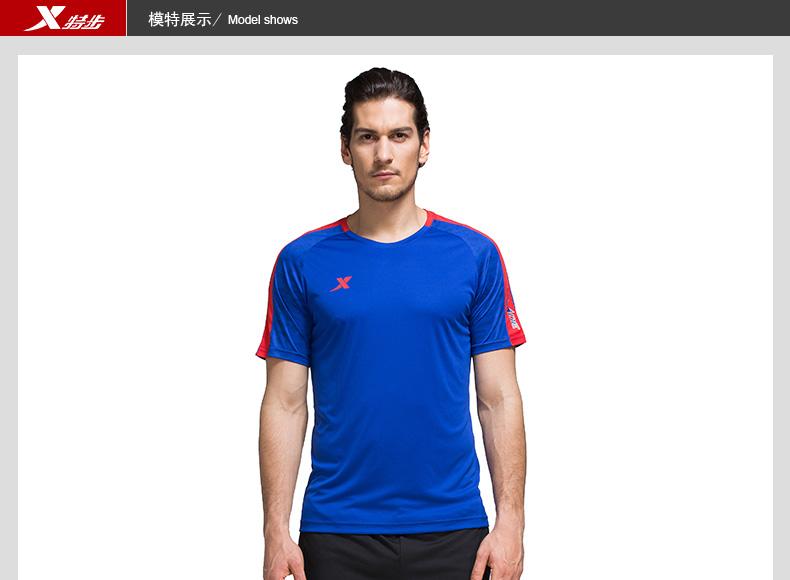 特步 专柜同款 男子短T恤 足球T恤运动上衣 983129011648-