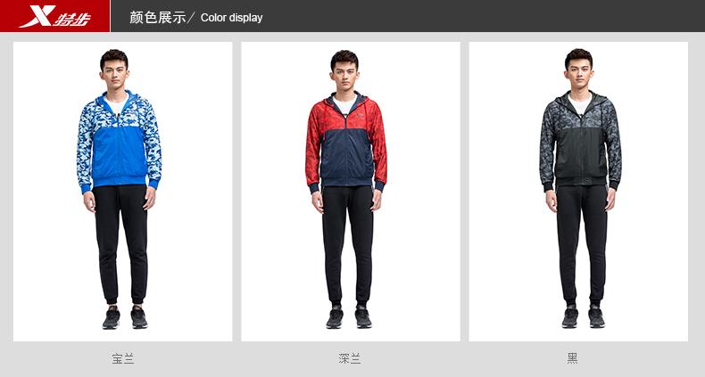 特步 专柜款 男子双层风衣 17年新品潮流百搭男子外套983129120739-