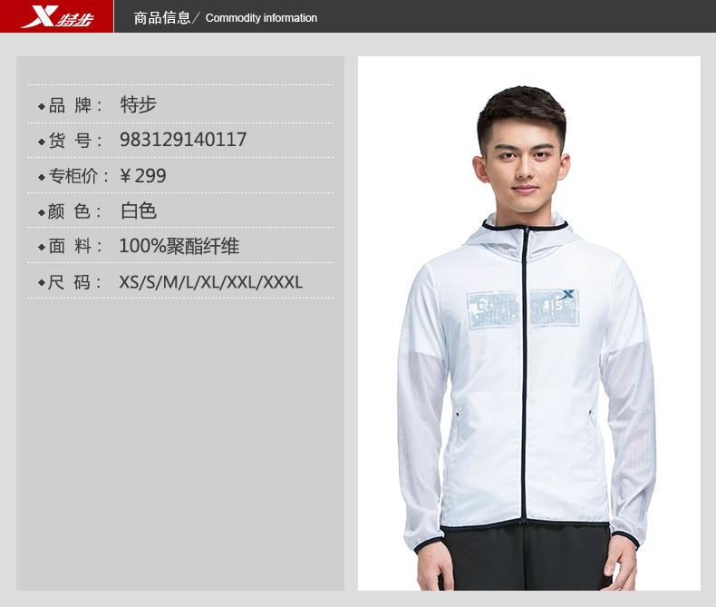 特步 专柜款 男子春季单风衣 户外运动防晒透气可收纳外套男983129140117-
