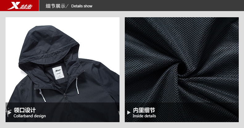 特步 男风衣17春季新款 时尚百搭连帽男上衣983129150321-