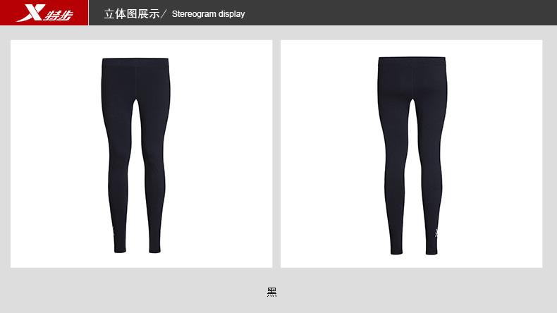 特步 专柜款 男子春季长裤 针织紧身运动长裤男983129631043-