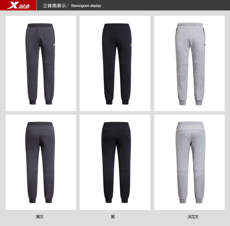 特步 专柜款 男针织长裤2017新品 舒适耐磨透气男裤子983129631046-