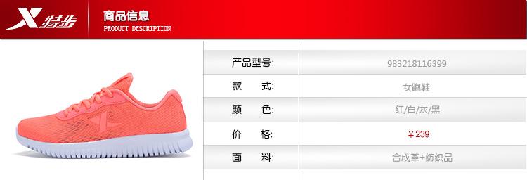 特步 专柜 女子夏季跑鞋 柔立方柔软舒适 透气女子运动鞋983218116399-