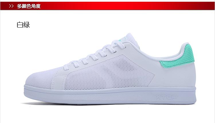 特步 专柜款 女子夏季板鞋 简约网面透气时尚小白鞋女鞋983218315667-