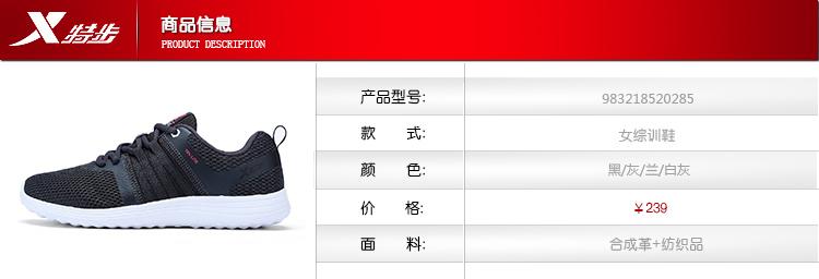 特步 专柜款 女子夏季综训鞋 新品透气运动 女子综训鞋983218520285-