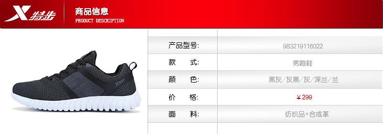 特步 男子夏季跑步鞋 2017新品网布白底柔立方轻便透气时尚休闲 运动男鞋983219116022-