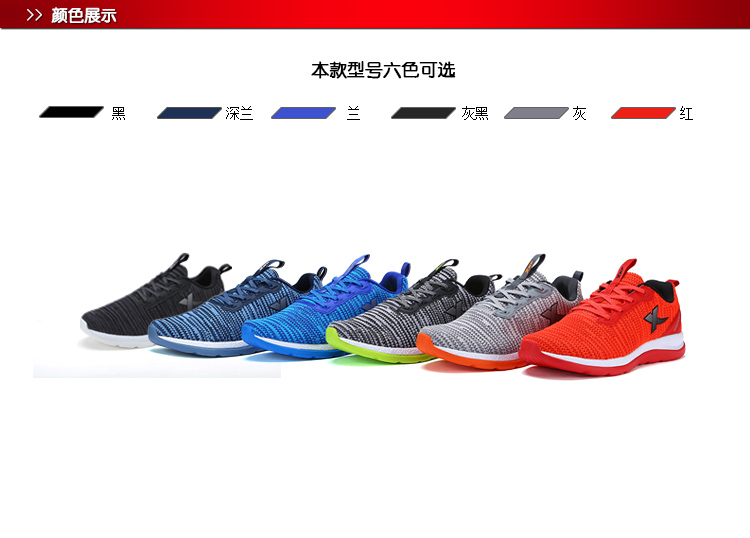 特步 专柜款 男子夏季跑鞋 17年新品飞线针织轻便 透气时尚男鞋983219116275-