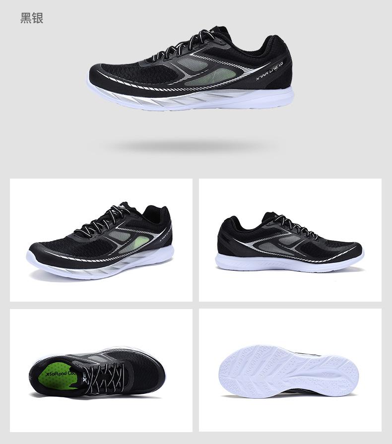 特步 专柜款 男子夏季跑鞋 17年新品983219116360-