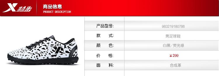 特步 专柜 男子夏季足球鞋 2017新款 草地专业足球鞋983219180786-