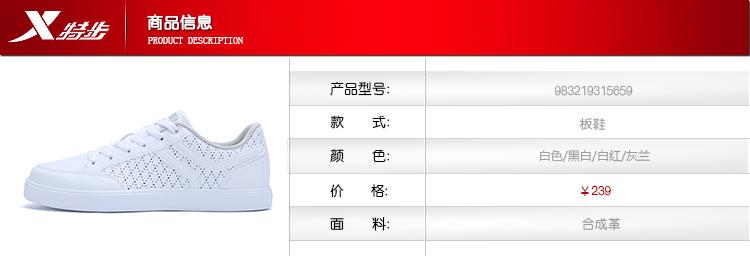 特步 男板鞋17夏季新品 透气舒适轻便男鞋983219315659-