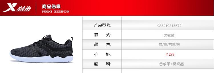 特步 专柜款 男子夏季板鞋 纯色潮流简约π鞋休闲鞋983219315672-
