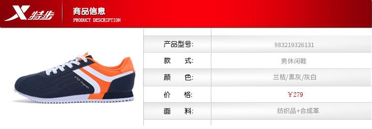 特步 专柜款  男子夏季休闲鞋 17年新品时尚百搭π系列 阿甘鞋男子运动休闲鞋983219326131-