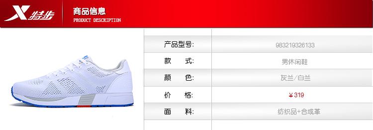 特步 专柜款 男休闲鞋17夏季新品 简约青春百搭男鞋983219326133-