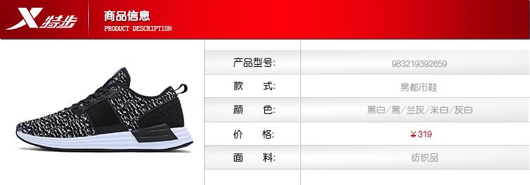 特步 专柜款 男子夏季都市鞋 17年新品TPU支撑编制潮流休闲鞋983219392659-