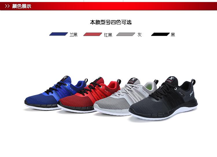 特步 专柜款 男子夏季综训鞋 汪东城同款 健身运动男鞋983219520261-