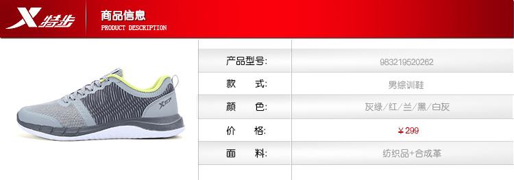 特步 专柜款 男子夏季综训鞋 17年新品耐磨时尚轻便功能鞋983219520262-