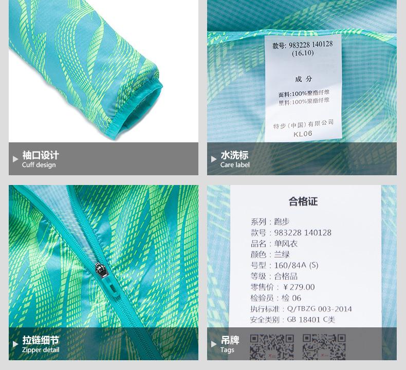 特步 女子夏季运动风衣 2017新品轻便透气速干运动衣 女子运动外套983228140128-