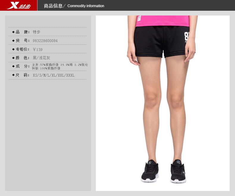 特步 专柜款 女子夏季短裤 17新品 针织舒适女裤983228600084-