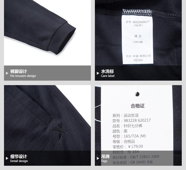 特步 专柜款 女子夏季七分裤 17新品 字母百搭女短裤983228620217-