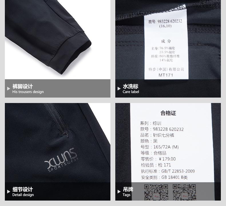 特步 专柜款 女子夏季七分裤 17新品 纯色百搭女短裤983228620232-