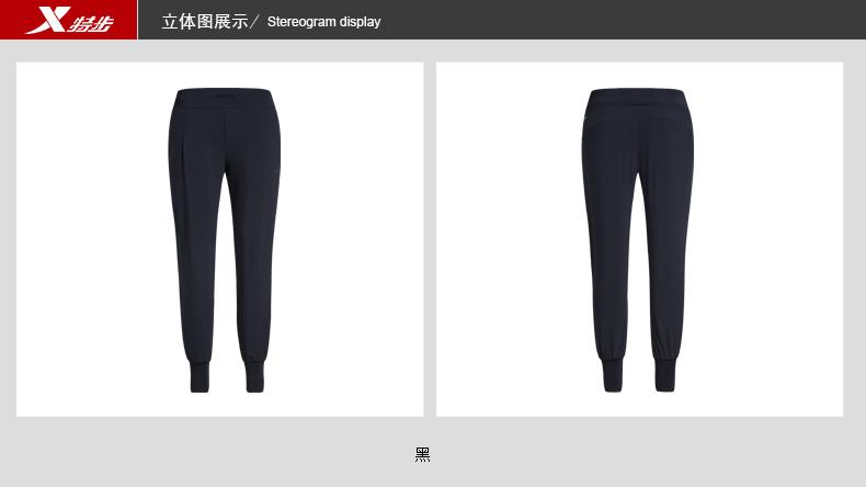特步 女子夏季长裤 2017新款时尚百搭休闲裤舒适综合训练运动裤983228980066-