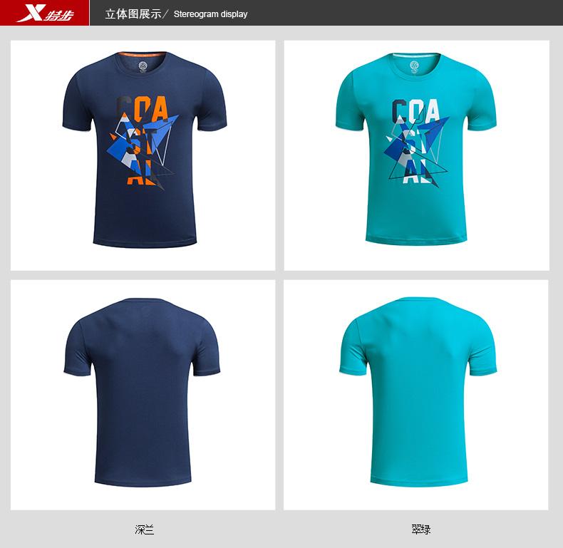 特步 专柜款 夏季男子T恤 印花百搭时尚透气舒适百搭男子休闲运动短袖T恤983229011759-