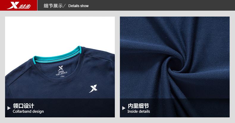 特步 专柜款 男子夏季短T恤 17年新品针织短袖 透气舒适女上衣983229011785-