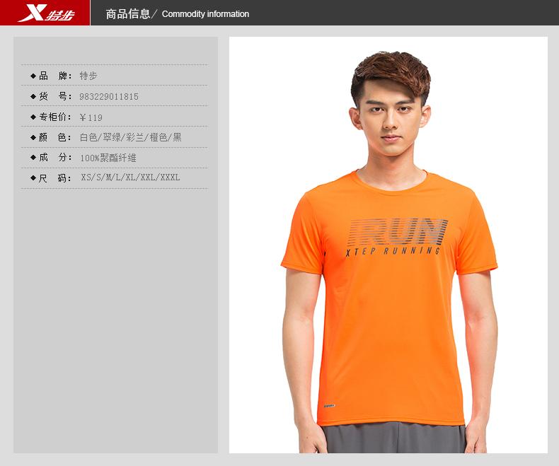 特步 专柜款 男T恤2017夏季新款 舒适透气运动男上衣983229011815-