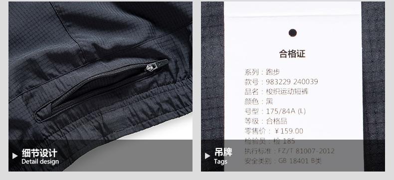 特步 专柜款 男子夏季梭织运动短裤 17新品男子运动裤983229240039-