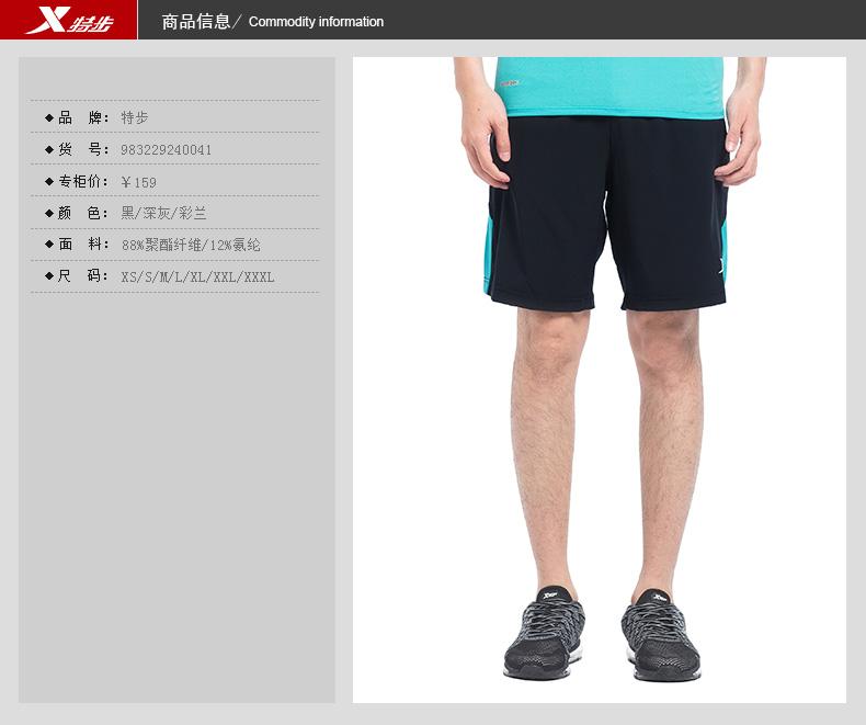 特步 专柜款 男梭织短裤17夏季新品 简约百搭舒适男短裤983229240041-
