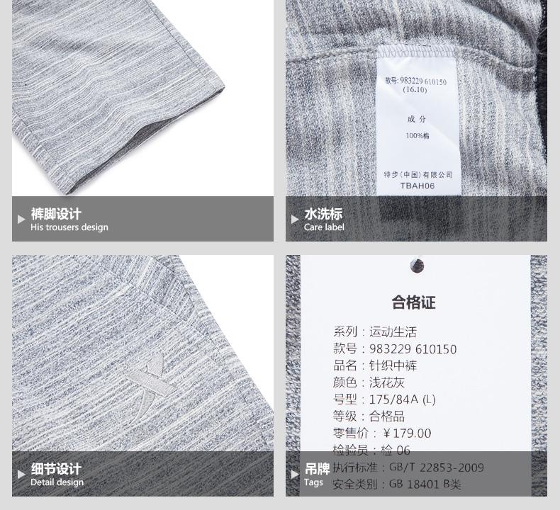 特步 专柜款 男子夏季中裤 17新品 针织舒适透气男短裤983229610150-