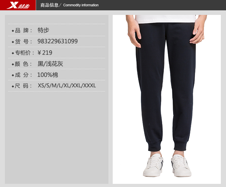 特步 男子夏季长裤 2017新品休闲运动都市纯棉透气男裤983229631099-