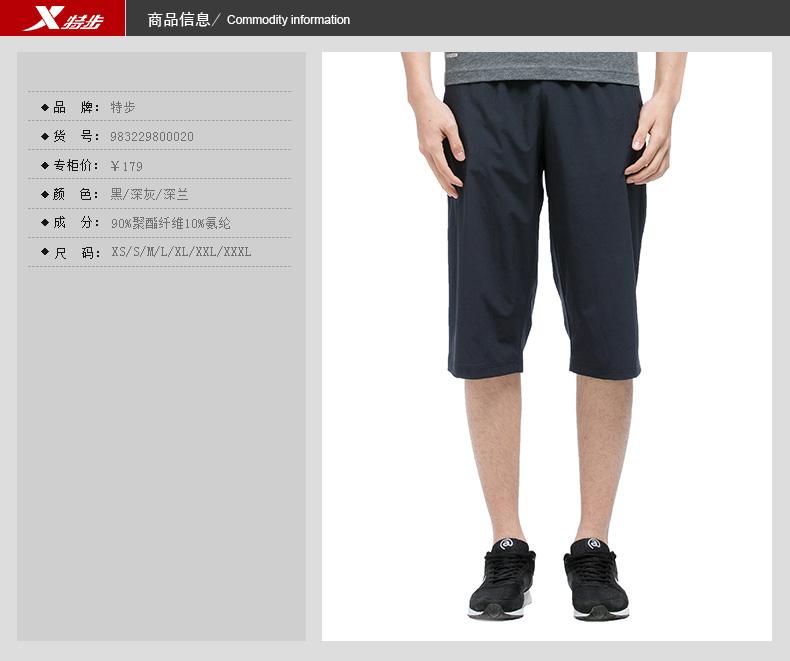 特步 专柜 男子夏季七分裤 宽松运动舒适 男子梭织运动七分裤983229800020-
