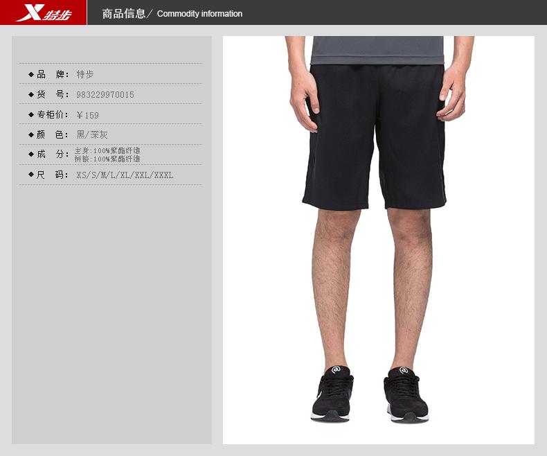 特步专柜款 男子夏季中裤 17新品 纯色轻薄男短裤983229970015-